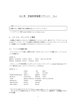 2011年 宇宙科学実習I プリント No.1