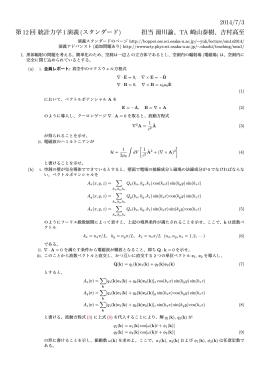 第12回統計力学 1演義(スタンダード) 担当湯川諭、 TA 崎山泰樹、吉村
