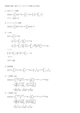 物理数学基礎 補足プリント(ラプラス変換公式の導出) ① 単位ステップ