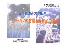 全学自由研究ゼミナール 平成16年10月14日 梶田隆章 東京大学宇宙