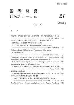 国 際 開 発 研究フォーラム - 名古屋大学 大学院国際開発研究科