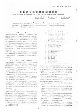 日立評論1969年5月号:最新の火力計算機制御技術
