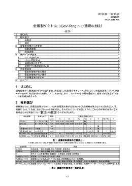 金属製ダクトの 3GeV-Ring への適用の検討