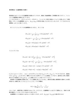 実時間法∼伝播関数の性質∼