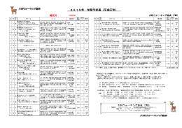 大和ウォーキング協会2015年度年間予定表(PDF:319KB)