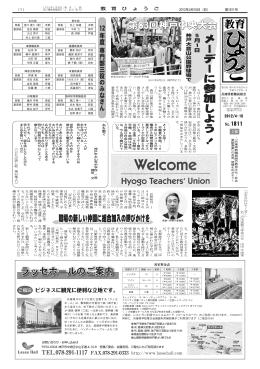 No.1811 - 兵庫県教職員組合