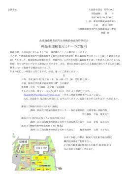 神経生理検査セミナーのご案内 - 一般社団法人新潟県臨床検査技師会