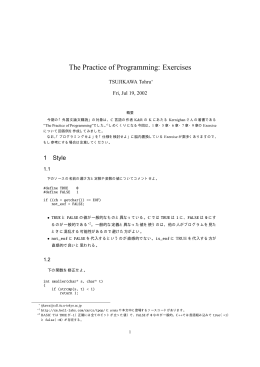 The Practice of Programming: Exercises