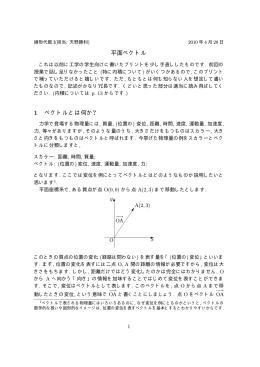 平面ベクトル 1 ベクトルとは何か?