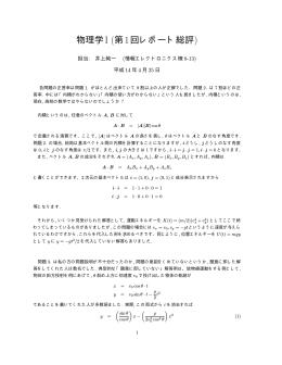 物理学I (第1回レポート総評)