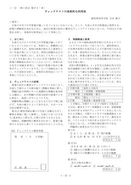 平成13年度研究発表会(チェックテスト)