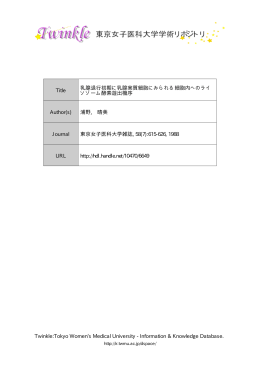 Information & Knowledge Database. Title 乳腺