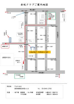 赤坂クラブご案内地図