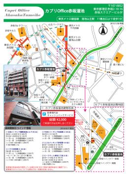 カプリOffice赤坂溜池
