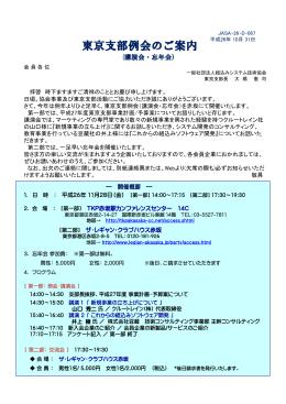 東京支部例会のご案内 - 組込みシステム技術協会