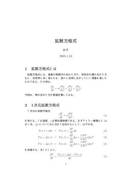 拡散方程式(PDF形式)