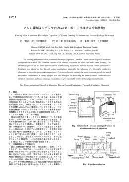 C211 アルミ電解コンデンサの冷却(第1報:圧接構造の冷却性能)