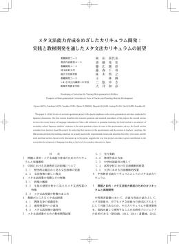 07教職開発コース 2014.indd