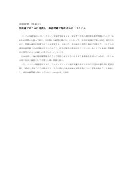 産経新聞 25.12.31 領有権では日本に連携も 参拝問題で解決求める