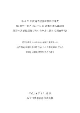 調査報告書(PDF形式:1375KB)