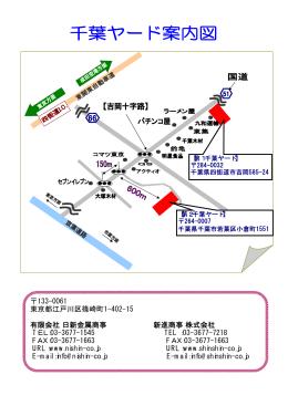 133-0061 東京都江戸川区篠崎町1-402-15 有限会社 日新