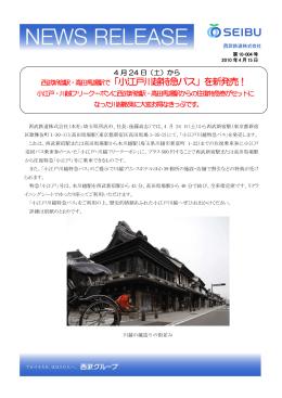 西武新宿駅・高田馬場駅で「小江戸川越特急パス」を新発売!