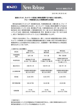 ネットワーク系子会社3社の合併