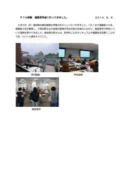 PTA研修 進路見学会に行ってきました。