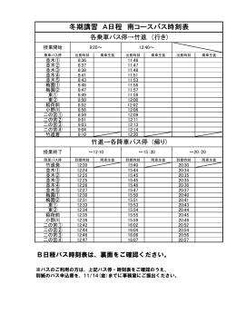 B日程バス時刻表は、裏面をご確認ください。