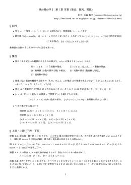 微分積分学 I:第1章 序章 (集合,数列,関数) - Home Page of Math CM