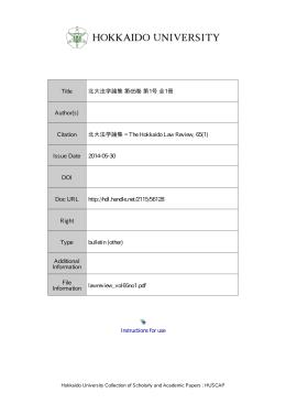 Citation 北大法学論集 = The Hokkaido Law