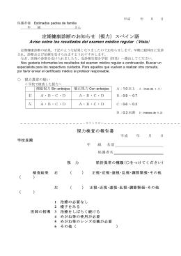 82 視力検査結果のお知らせ 岩倉版(ス)