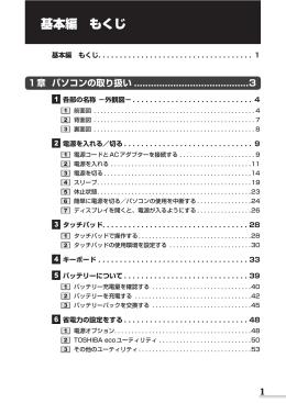 基本編 もくじ - Dynabook