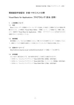 環境建設学演習Ⅲ 計画・マネジメント分野 Visual Basic for Applications