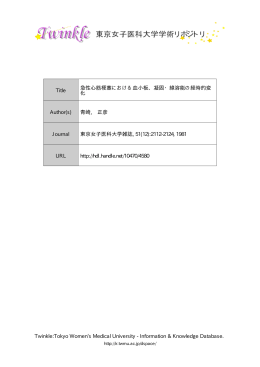 Information & Knowledge Database. Title 急性