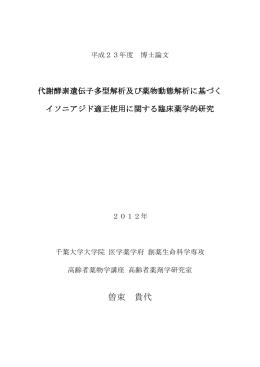 曽束 貴代 - 千葉大学