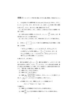 宿題23 (ルーズリーフ等の切り離しのできる紙に解答して提出すること) 1