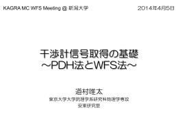 干渉計信号取得の基礎 ~PDH法とWFS法~