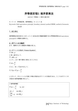 界等価定理と境界要素法