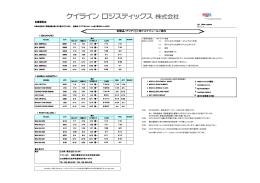 海上貨物サービススケジュール(8月)《横浜-アジア危険品》