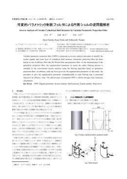 可変的パラメトリック射影フィルタによる円筒シェルの逆問題解析