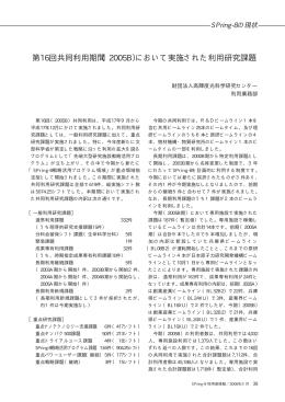 (2005B)において実施された利用研究課題 - SPring-8