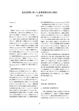 音色空間を用いた音楽情景分析の検討 - 田中英彦・坂井修一研究室へ