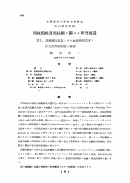 周核願粒及周核網二關スル研究補遺