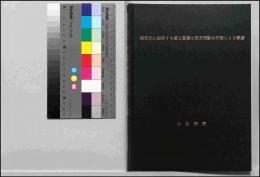 4・Un - 東京大学学術機関リポジトリ