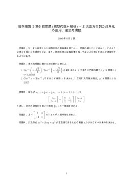 数学演習 I 第6回問題 (線型代数+解析) −2次正方行列の対角化 の
