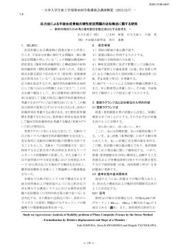 (株)中田捷夫研究室 - 日本大学生産工学部
