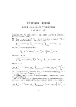 6/16/10 - 九州大学数理学研究院