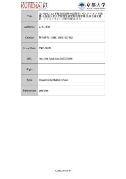 Page 1 Page 2 修士論文題目 - アブストラク ト ー5~ NaN。2 の不整合