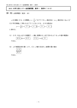 507 `15 数学Ⅰ・数学A 〔追試〕(新課程)